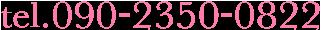 tel.0743-74-8899